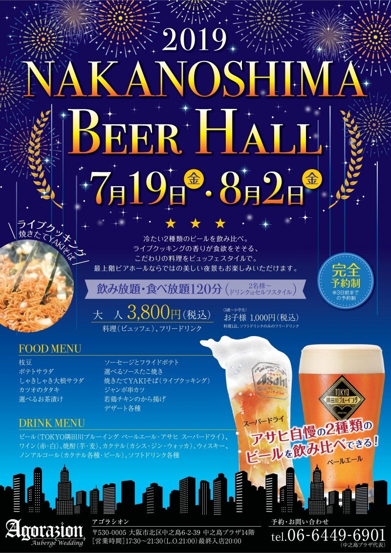 NAKANOSHIMA BEER HALL 2019