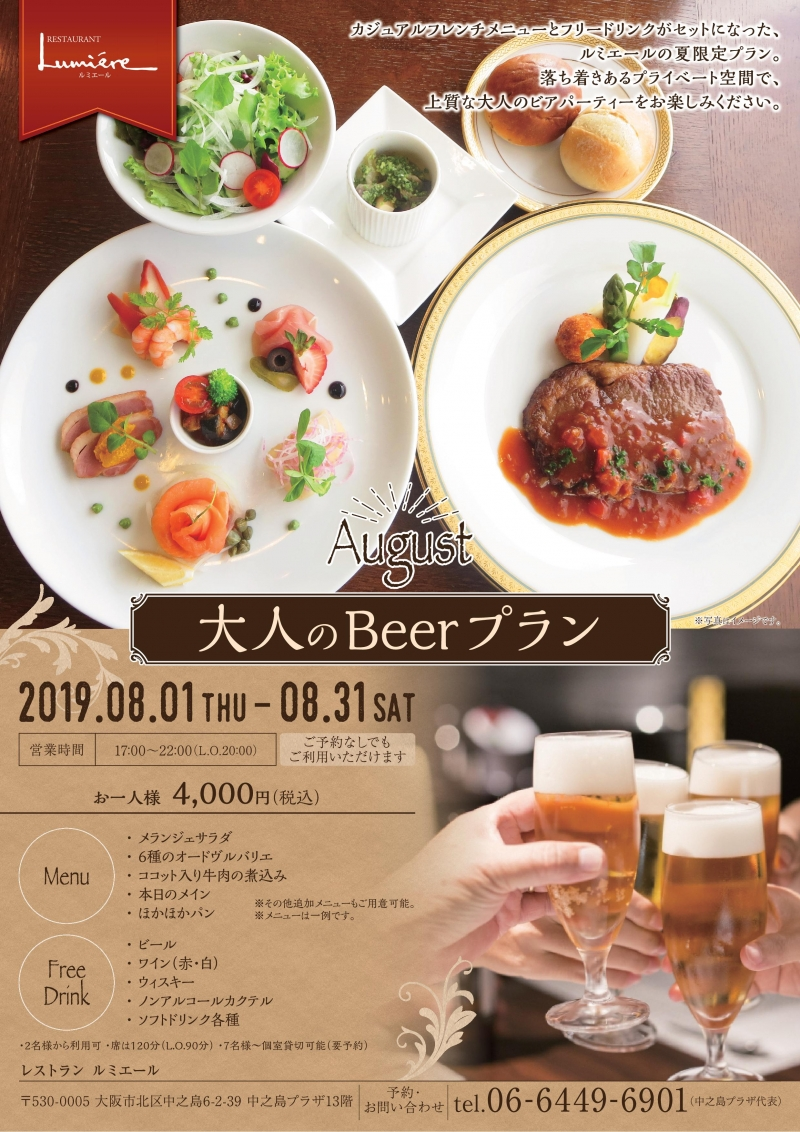 ◆◇August 大人のBeerプラン◇◆